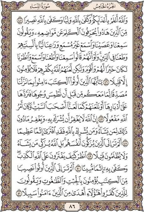 f417b6cd3d931 القرآن تدبر وعمل صفحة رقم 86 سورة النساء – غزل قلوب مصرية